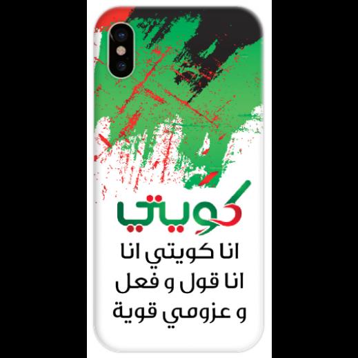 غطاء ابيض للهاتف – كويتي وافتخر - يتم التوصيل بواسطة Berwaz.com
