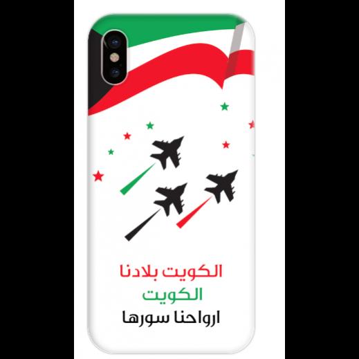 غطاء ابيض للهاتف – الكويت بلادنا - يتم التوصيل بواسطة Berwaz.com