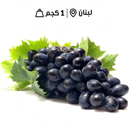 عنب أسود طازج  لبناني - 1 كجم تقريبا