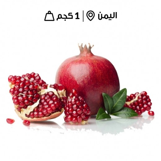 رمان يمني طازج (1 كجم تقريبا)