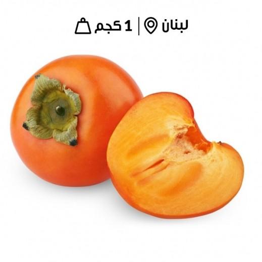 كاكا لبنانية طازجة 1 كجم تقريبا