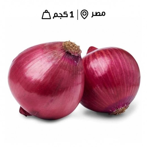 بصل احمر مصري - 1 كجم تقريبا