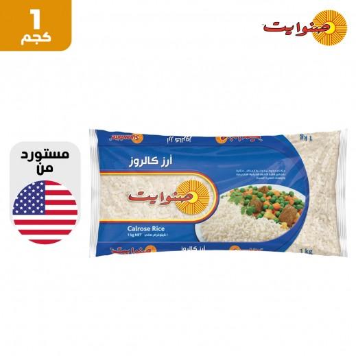 أرز كالروز صنوايت ( 1 كجم)