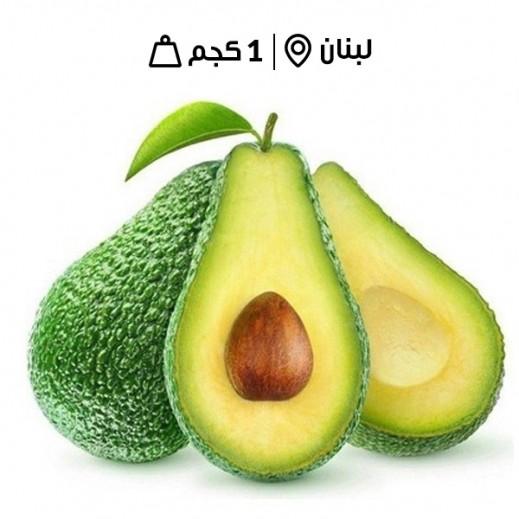 أفوكادو لبناني طازج( 1 كجم تقريبا)