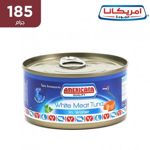 أمريكانا - لحم التونة الأبيض في ماء 185 جم