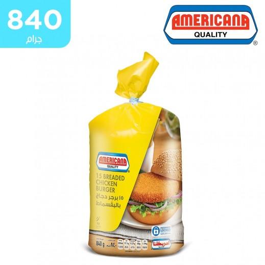 أمريكانا برجر الدجاج بالبقسماط 15 حبة 840 جم
