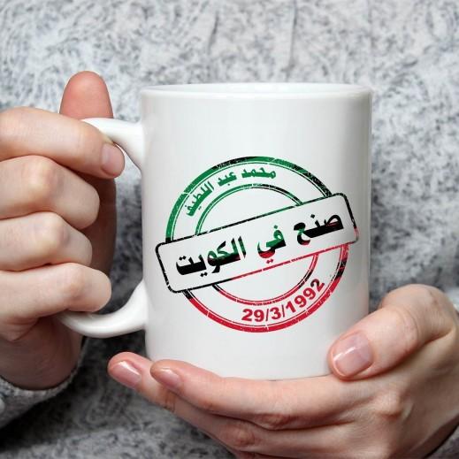 الاسم على كوب (تصميم ختم الكويت) - MU043 - يتم التوصيل بواسطة Berwaz.com