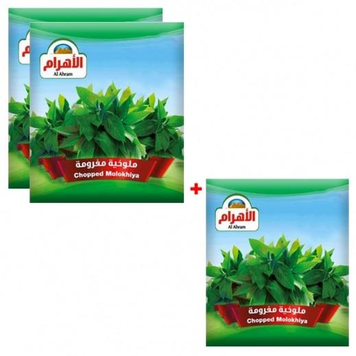 الأهرام – ملوخية مجمدة 400 جم (2 + 1 مجاناً)
