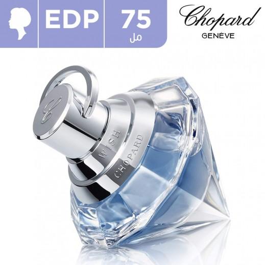 شوبارد – عطر ويش للسيدات 75 مل EDP
