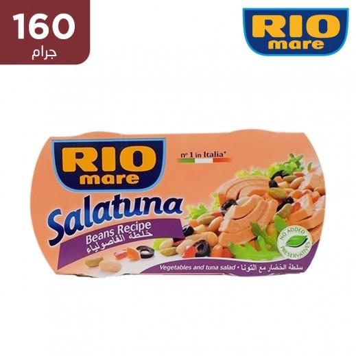 ريو ماري  سلاتونا خلطة الفاصولياء سلطة الخضار مع التونة 160 جرام