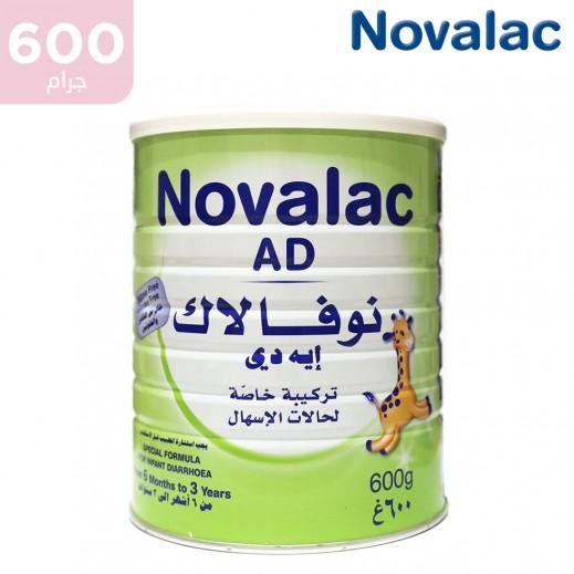 نوفالاك إيه دى - حليب للأطفال - 600 جم