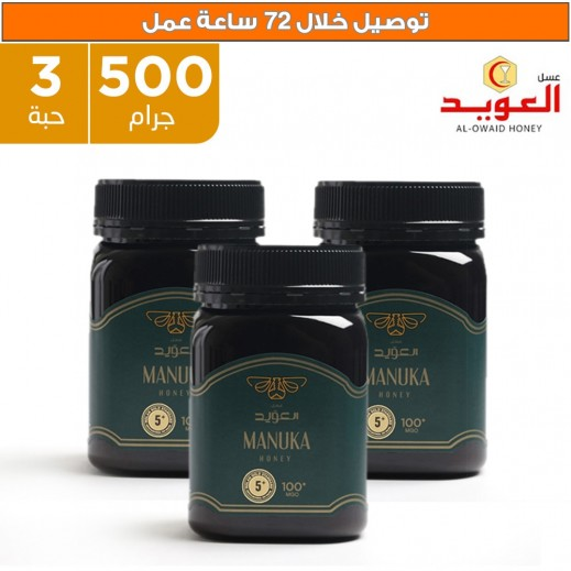 العويد عسل مانوكا +5 تركيز MGO 100 عبوة 3 × 500 جم  - يتم التوصيل بواسطة عسل العويد خلال 3 أيام عمل