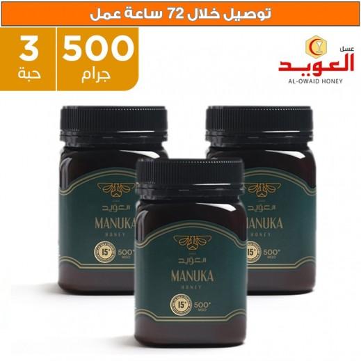 العويد - عسل مانوكا تركيز +15 عبوة 3 × 500 جم  - يتم التوصيل بواسطة عسل العويد خلال 3 أيام عمل