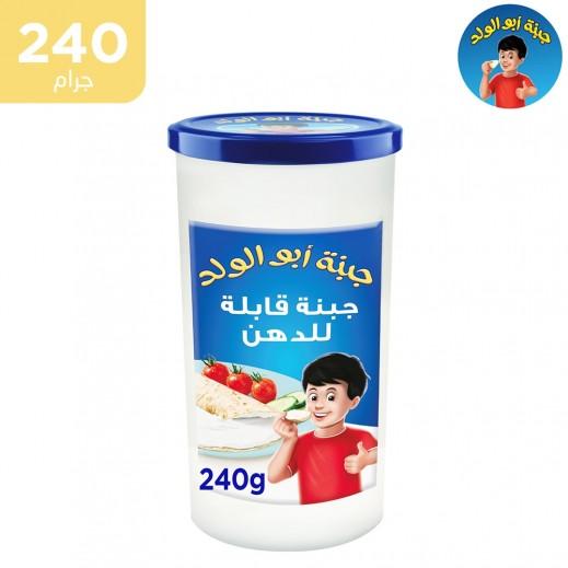 أبوالولد - جبنة كريم قابلة للدهن 240 جم