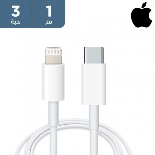 أبل - كيبل USB-C إلى Lightning ١ متر (3 حبة)