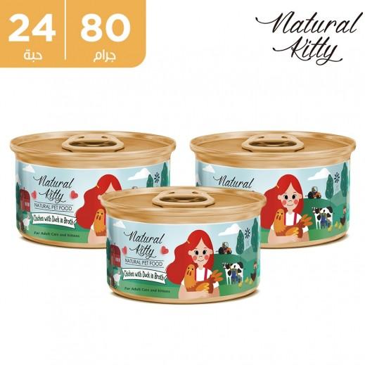 ناتشورال كيتي طعام القطط الصغيرة دجاج مع البط في مرق 24 × 80 جم