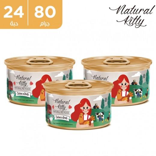 ناتشورال كيتي طعام القطط الصغيرة دجاج في مرق 24 × 80 جم