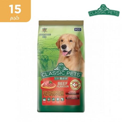 كلاسيك بيتس – طعام الكلاب البالغة بنكهة البيف 15 كجم