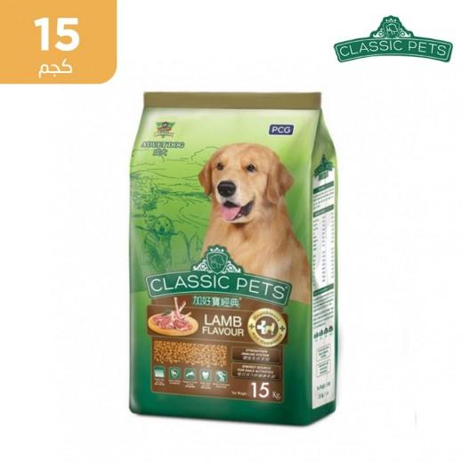 كلاسيك بيتس – طعام الكلاب البالغة بنكهة لحم الغنم 15 كجم