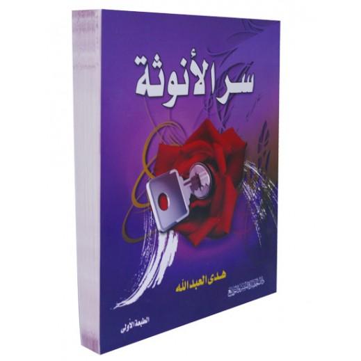 سر الأنوثة للكاتبة هدى العبدالله
