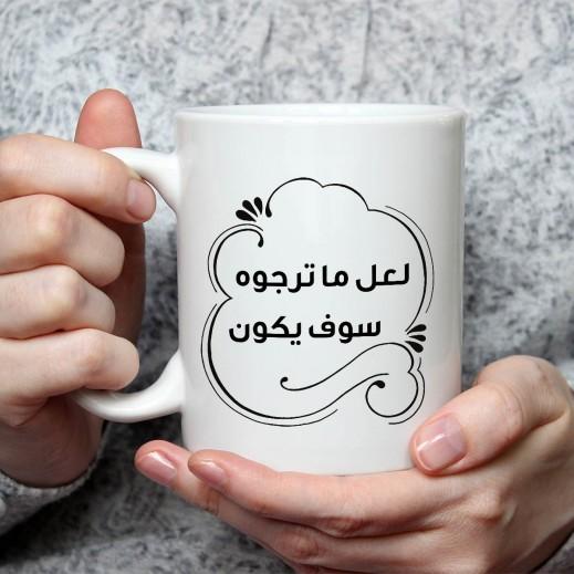 جملة على كوب - MU019 - يتم التوصيل بواسطة Berwaz.com