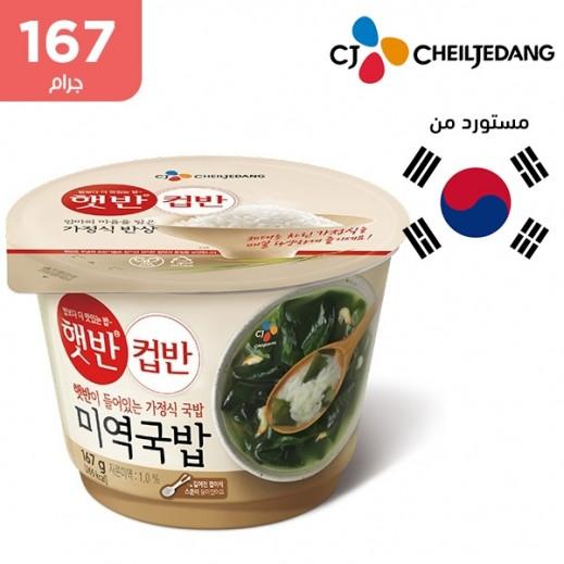 تشيلجيدانج - أرز أبيض مطهي مع شوربة الأعشاب البحرية 167 جم