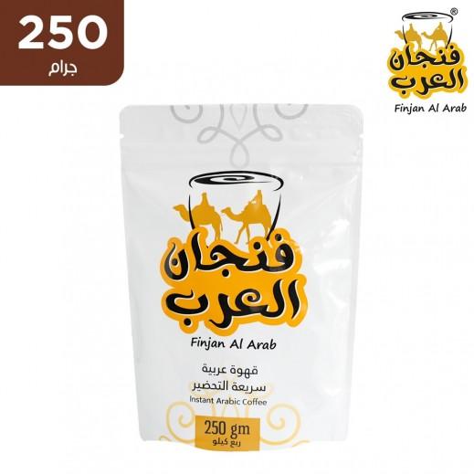 فنجان العرب قهوة عربية سريعة التحضير 250 جم