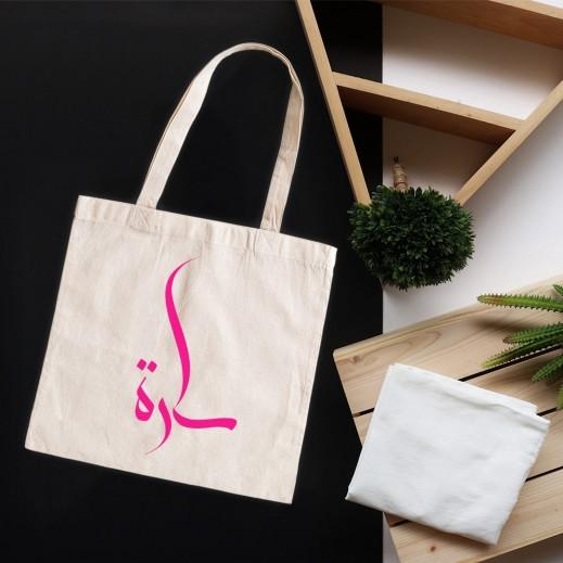 حقيبة تصميم خط عربي - يتم التوصيل بواسطة Berwaz.com