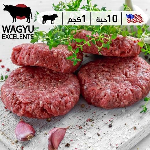 واجيو إكسلنت - برجر اللحم البقري الأمريكي مجمد 10 قطع 1 كجم