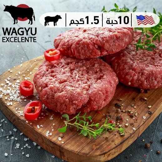 واجيو إكسلنت - برجر اللحم البقري الأمريكي مجمد 10 قطع 1.5 كجم