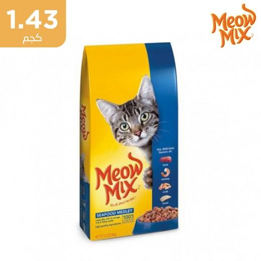 ميو ميكس – طعام القطط  بميدلي المأكولات البحرية 1.43 كجم