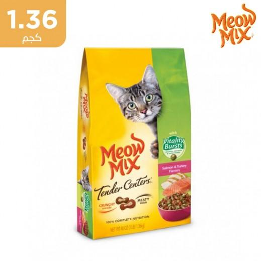 ميو ميكس – طعام القطط  بالسلمون والتركي 1.36 كجم