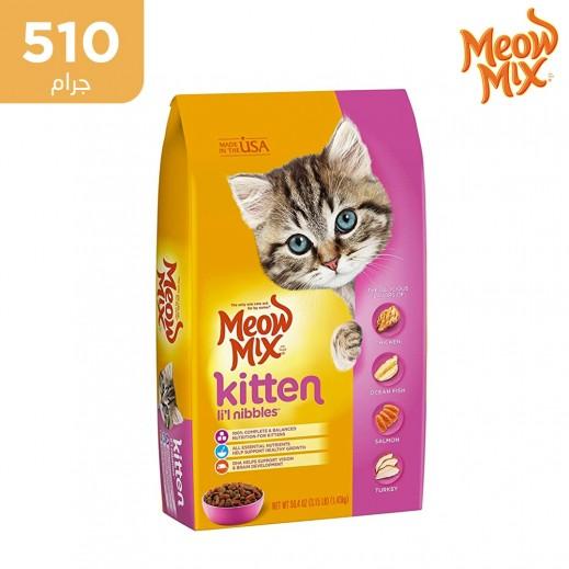 ميو ميكس – طعام القطط الجاف على شكل حبيبات دوارة 510 جم