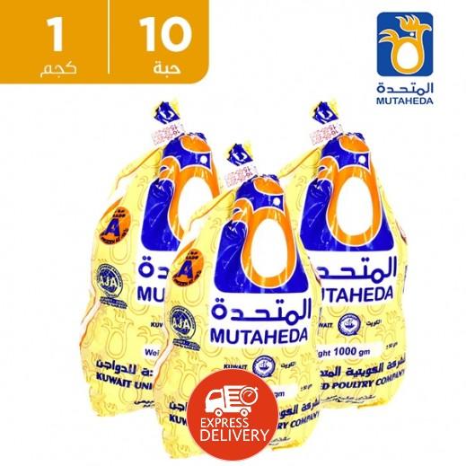 المتحدة - دجاج مجمد بدون أحشاء 1 كجم ( 10 حبة )