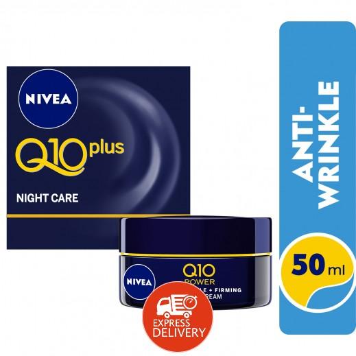 نيفيا – كريم العناية الليلية Q10 Plus  المقاوم للتجاعيد 50 مل
