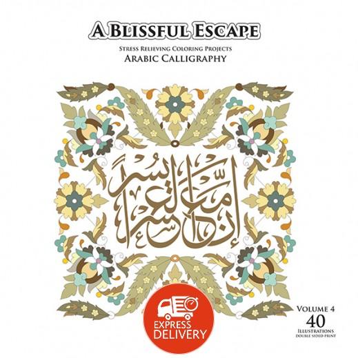 بلسفل إسكيب: كتاب تلوين للإسترخاء فن الخط العربي (مجلد ٤)