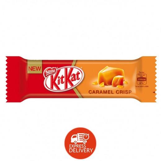كيت كات - شوكولاته بالكراميل 2 صابع 23 جرام