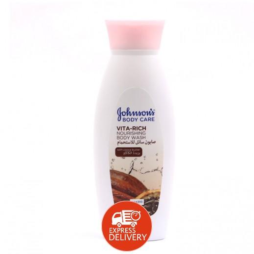 جونسون - صابون سائل للإستحمام مغذي بزبدة الكاكاو 250 مل