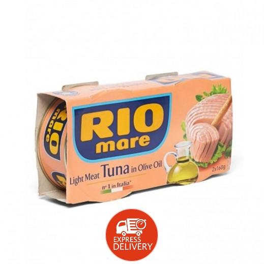 ريو ماري - لحم التونا في زيت الزيتون 2 × 160 جم