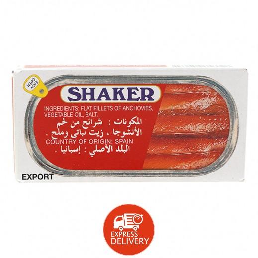 شاكر – شرائح من لحم الأنشوجا (السردين) 43 جم