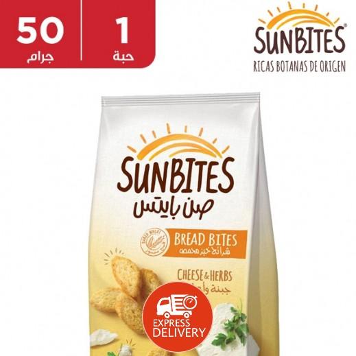 صان بايتس – شرائح خبز محمص بالجبنة المتبلة 50 جم