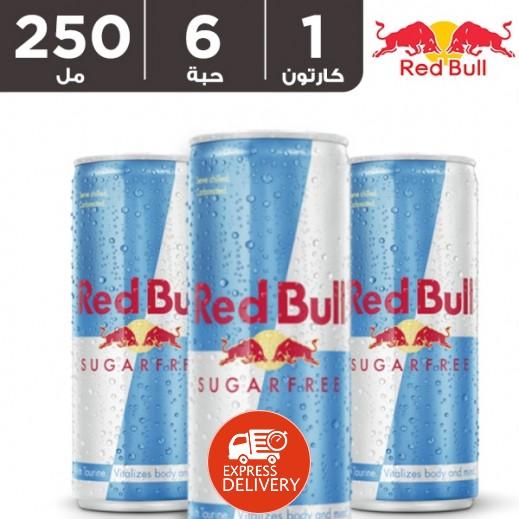 ريد بُل – مشروب الطاقة خال من السكر 250 مل (6 حبة)