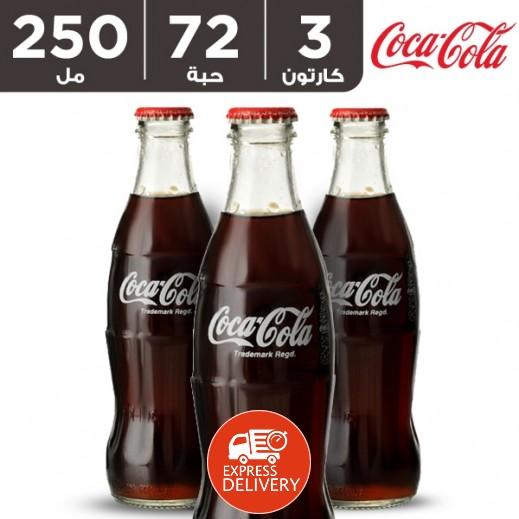 كوكا كولا – مشروب غازي 250 مل ( 3 كرتون × 24 حبة ) – أسعار الجملة