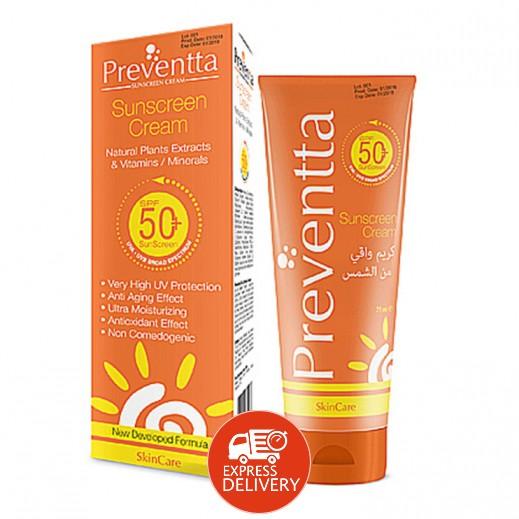 بريفينتا – كريم واقي من الشمس SPF 50+ مع مُبيض للبشرة 75 مل