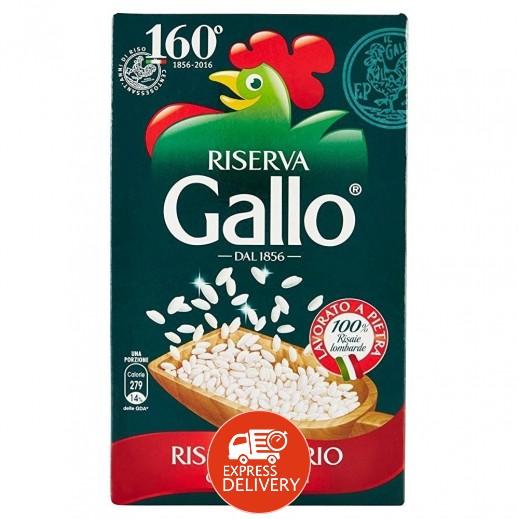 ريزو غالو – أرز أربوريو 1 كجم