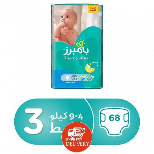 بامبرز - حفاضات أطفال المرحلة 3 جامبو (4 -9 كجم ) 68 حفاضة