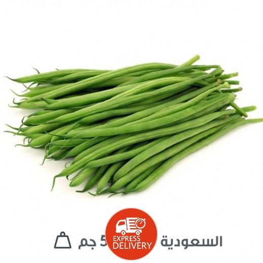 فاصوليا خضراء طازجة سعودي - 500غ تقريبا