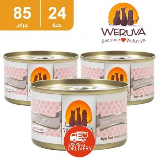 ويروفا – طعام القطط كبد دجاج في مرق 24 × 85 جم - أسعار الجملة