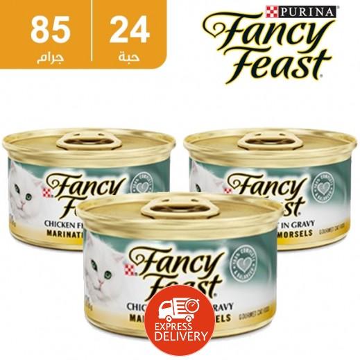 فانسي فيست – طعام القطط  بالدجاج في المرق - قطع متبلة 85 جم (24 حبة) - أسعار الجملة