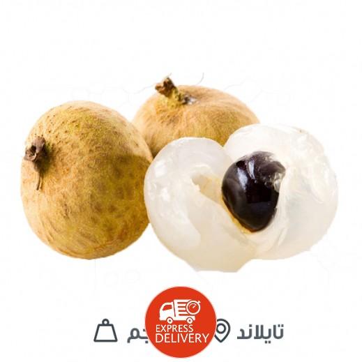 فاكهة لونجان تايلاند - 700 جم
